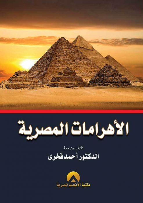 أحمد فخري ....................راهب الصحراء الذي أعاد اكتشاف واحة سيوة