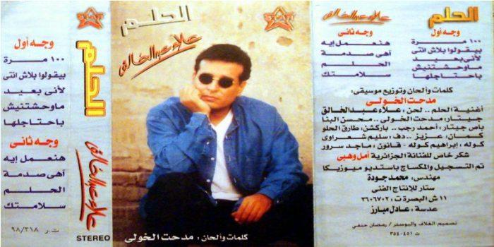 """ألبومات فى الظل .. ألبوم """"الحلم"""" علاء عبد الخالق"""