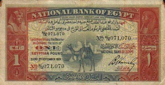 الجنيه 1917
