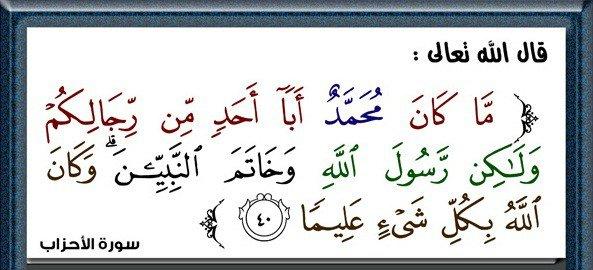 آية أن النبي محمد هو خاتم الأنبياء