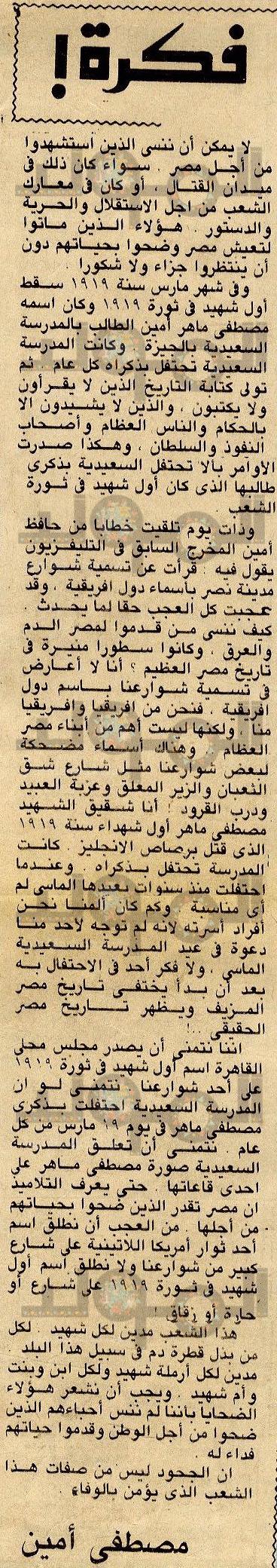 عامود فكرة لـ مصطفى أمين عدد الأخبار يوم 25 مارس سنة 1986 م