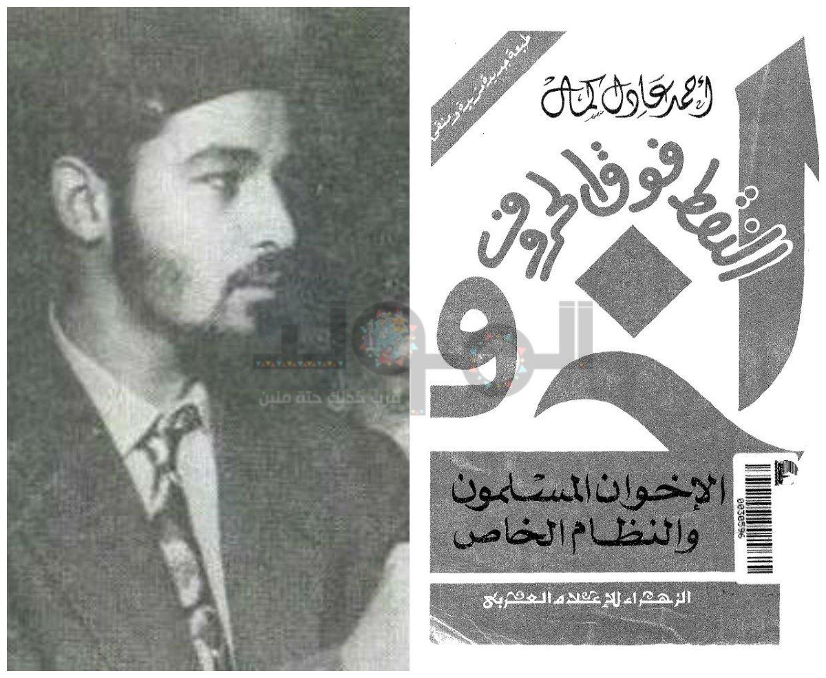 غلاف كتاب النقط فوق الحروف - مصطفى محمود