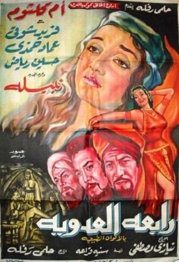 أفيش فيلم رابعة العدوية