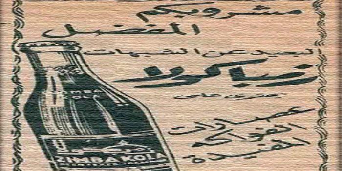 """""""الزمباكولا""""  المشروب المصري الذي تفوق على """"بيبسي كولا"""" ومنع لسبب ديني"""