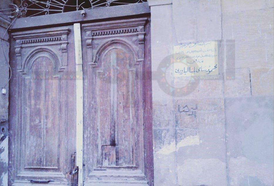 قبر محمود سامي باشا البارودي
