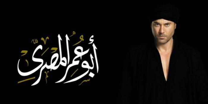 أبو عمر المصري .. كيف تهدم السذاجة مسلسل كان من المفترض أن يكون جيدا